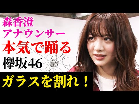 テレ東アナウンサー・森香澄と聖坂46が『ガラスを割れ!』(欅坂46)の歌とダンスに挑戦!【練習風景&MV】