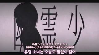 [PV(자막)] 출입금지 (立ち入り禁止) - 마후마후