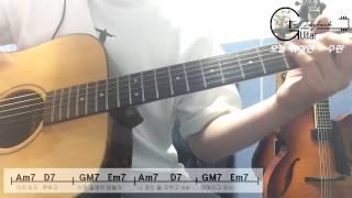 SURAN (수란) – 오늘 취하면 (WINE) (Feat.창모) 기타커버 (Gutar Cover)