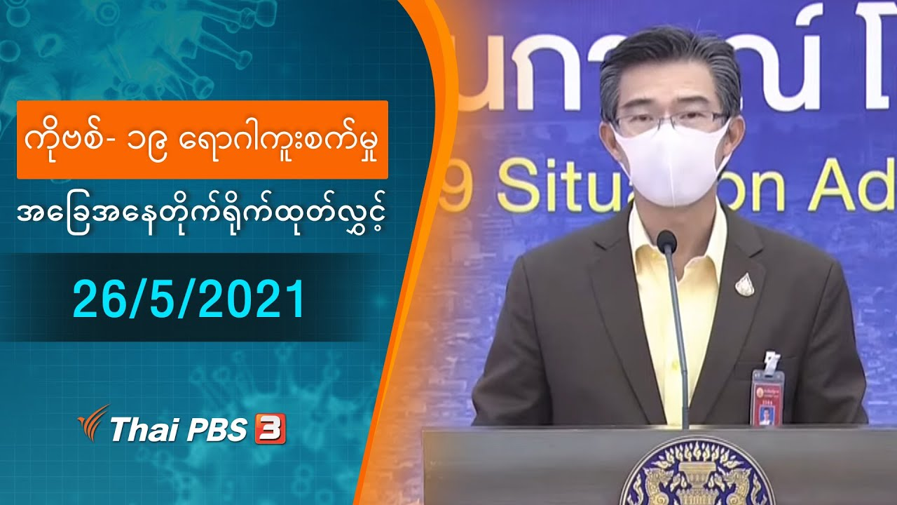 ကိုဗစ်-၁၉ ရောဂါကူးစက်မှုအခြေအနေကို သတင်းထုတ်ပြန်ခြင်း (26/05/2021)