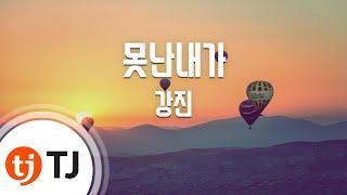 [TJ노래방] 못난내가 - 강진(Kang, Jin) / TJ Karaoke