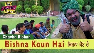 Bishna Koun Hai | ਬਿਸ਼ਨਾ ਕੌਣ ਹੈ  | Comedy | Chacha Bishna | Best Punjabi Comedy