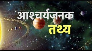 अंतरिक्ष के आश्चर्यजनक तथ्य जो आपको नही पता | 6 Mind Blowing Amazing Facts About Space in Hindi ! width=