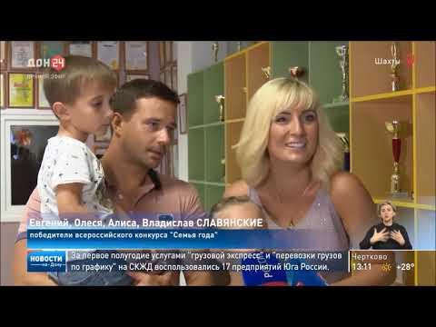 Славянские - Молодая семья года