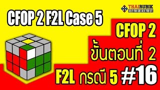 thairubik 16 : CFOP 2 F2L กรณีที่ 5
