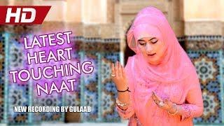 LATEST HEART TOUCHING NAAT - JAB ZUBAAN PAR MUHAMMAD - GULAAB - OFFICIAL HD VIDEO - HI-TECH ISLAMIC width=