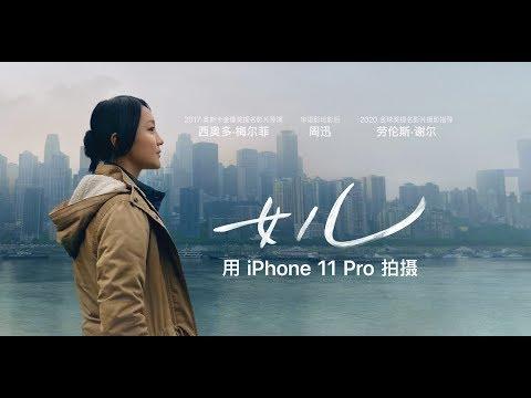 「1080P全高清」 女兒 - 西奥多·梅尔菲作品 周迅主演 Apple(中國)2020年新春特别短片