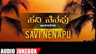 Savi Nenapu Jukebox | Vijay Prakash, M D Pallavi, Supriya Acharya | Kannada Bhavageethegalu width=
