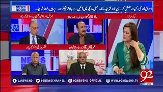 News Room | Nawaz demands resignation, apology from NAB chairman | 10 May 2018 | 92NewsHD