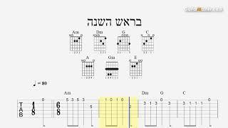 בראש השנה - שיעור גיטרה בטאבים (הורדה)