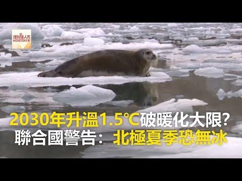 2030年升溫1.5℃破暖化大限? 聯合國警告:北極夏季恐無冰《全球新視野》2018.10.12
