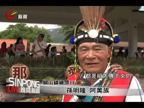 關山阿美族豐年祭 - YouTube