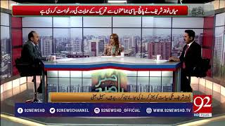 Bakhabar Subh - 12 August 2017 - 92NewsHDPlus