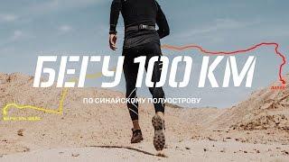 Бегу 100 км | Любительский ультрамарафон по Синайской пустыне (Тизер)