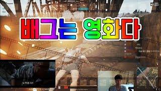 배그에서 영화찍는 김준호님(김준호 유민상 김기열 이원구)