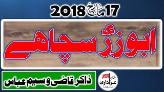 Zakir Qazi Waseem Abbas | Latest New Great Qasida | 17 March 2018 | Abuzar Sacha Haay | width=