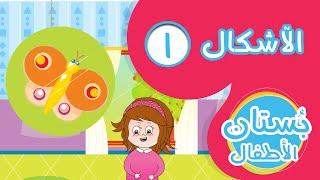تعلم الأشكال (۱) فيديو تعليمي للأطفال