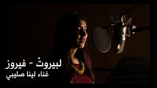 Li Beirut - Fairouz (Cover by Lina Sleibi) لبيروت - لينا صليبي