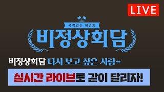 [비정상회담 LIVE] 1회부터 다시보자! 24시간 정주행 라이브 (Ep.1~Ep.26) ▶▶▶  (Abnormal Summit) JTBC NOW 🎧 Streaming