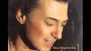 Nikos Makropoulos - Pige Enteka | 2013