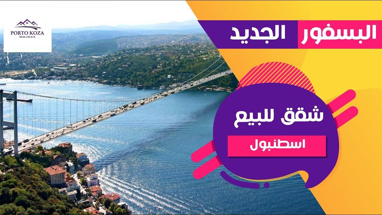 أسعار شقق للبيع في اسطنبول، مطلة على البوسفور الجديد