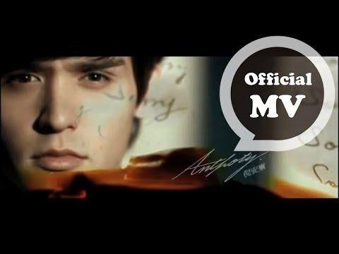 倪安東- Sorry That I Loved You (HQ官方版MV)