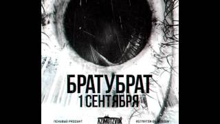 """БРАТУБРАТ опубликовали новый трек """"1 сентября"""""""
