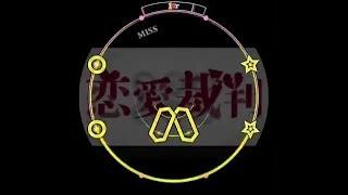 maimai MiLK [UTAGE] Love Trial