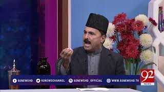 Manqabat: Imam Zainul Abidin (RA)  - 02 February 2018 - 92NewsHDPlus