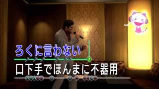 龍が如く5 夢、叶えし者 - ばかみたい (Kiryu) [720p]