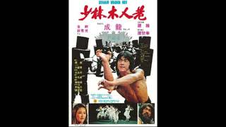 少林木人巷 1976 主题曲 Shaolin Wooden Men 1976 Theme Song