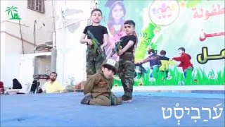 The Gaza Children Play - Terrorists Leave a Tunnel and Capture an Israeli