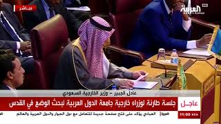 كلمة الوزير عادل الجبير في الاجتماع الطارئ لمجلس جامعة الدول العربية على المستوى الوزاري