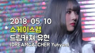 【쇼케이스캠】 드림캐쳐 유현의 'YOU AND I' DREAMCATCHER Yuhyun Showcase Focus Camㅣ20180510