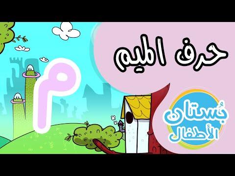شهر الحروف: حرف الميم (م) | فيديو تعليمي للأطفال