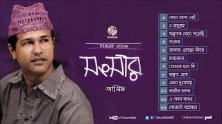 Asif Akbar - Shongsar - Full Audio Album width=