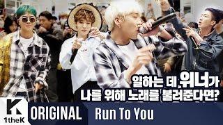 RUN TO YOU(런투유): WINNER(위너)_REALLY REALLY