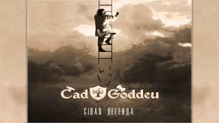 Сad Goddeu - Сівая легенда (Sivaya legenda)