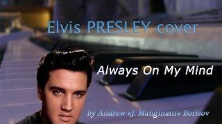 Always On My Mind [Brenda Lee \ Elvis Presley cover]