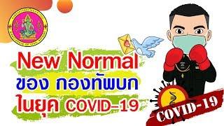 """""""New Normal ของ ทบ. ในยุค COVID-19"""""""