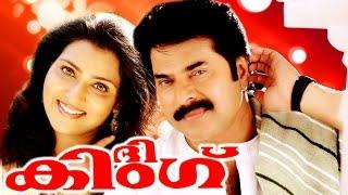 THE KING | Malayalam Movie | Mammootty,Murali & Vani Viswanath | Action Thriller Movie width=