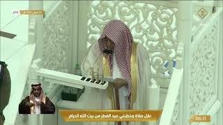 صلاة وخطبتي #عيد_الفطر_المبارك عام ١٤٤٢هـ من #المسجد_الحرام بمكة المكرمة