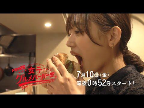 ドラマ25 女子グルメバーガー部 | 7月10日(金)深夜0時52分スタート!テレビ東京