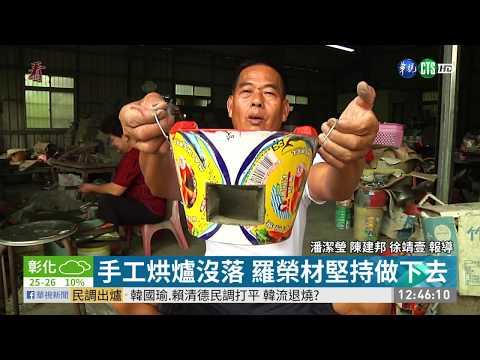 手工烘爐沒落 老師傅擔心後繼無人 | 華視新聞 20190521 - YouTube
