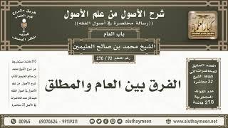 72 - 270 الفرق بين العام والمطلق - شرح الأصول من علم الأصول - ابن عثيمين