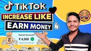How to increase like in tik tok videos / InfiniTube