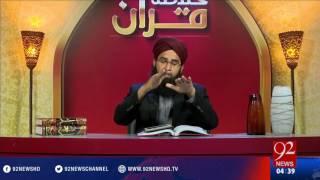 Khulasa-e-Quran - 30-06-2016 - 92NewsHD