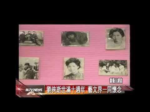 20130208 劉俠逝世滿十週年 藝文界一同懷念