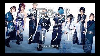 和楽器バンド / 4/25発売「オトノエ」ダイジェスト第2弾