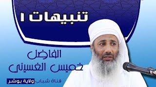 الفاضل /خميس بن سالم الغسيني (تنبيهات1)